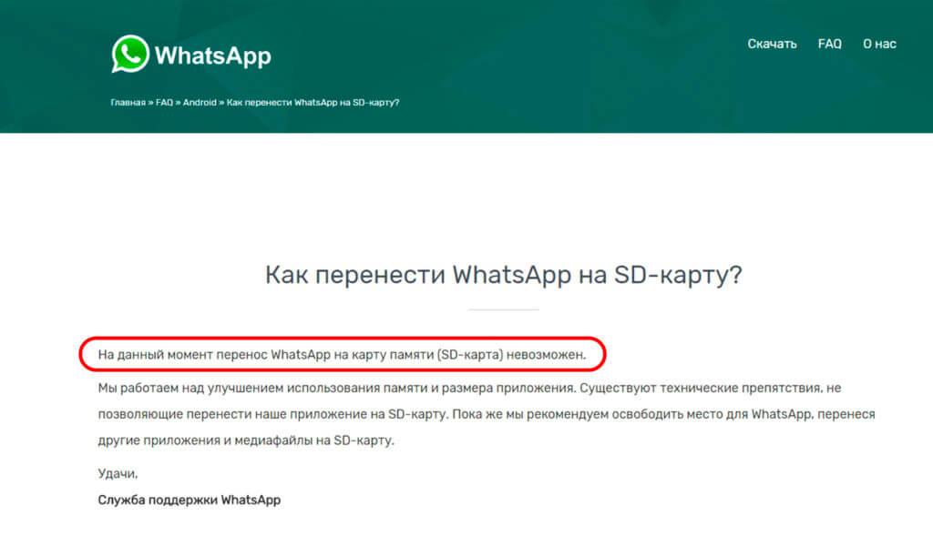 Ответ от производителя WhatsApp
