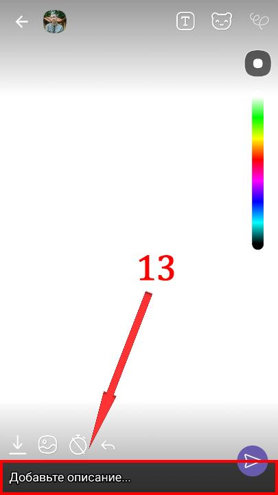 Панель, позволяющая самостоятельно подписать дудл-изображение в Вайбере