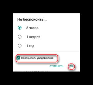 Параметры отключения уведомлений отдельного чата WhatsApp