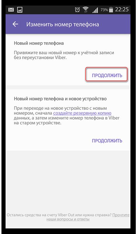 Переход к смене номера аккаунта Viber 7.8