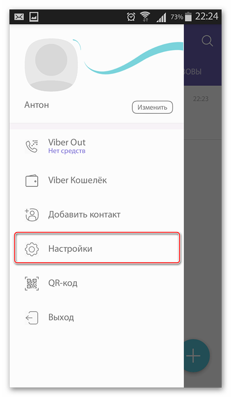 Переход в меню настроек Viber 7.8
