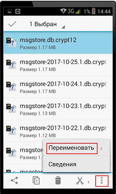 Переименовать базу данных Вотсап