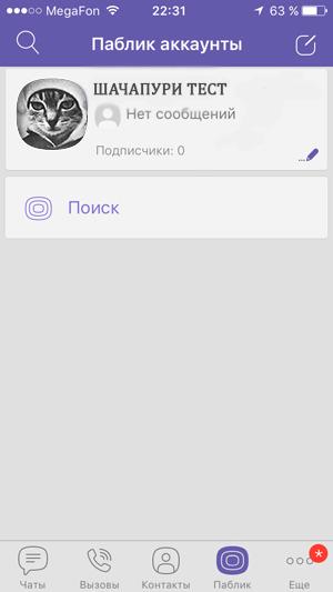 Платформа для создания паблик аккаунта