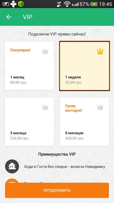 Подключение VIP-статуса в ДругВокруг