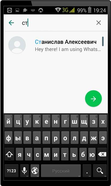 Поиск участников общего чата в WhatsApp