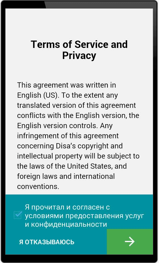 Пользовательское соглашение Disa