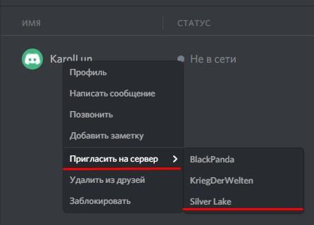Пригласить на сервер пользователя Discord