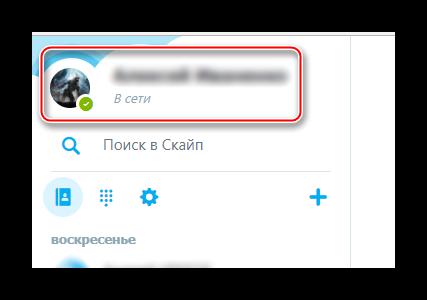 Профиль скайп