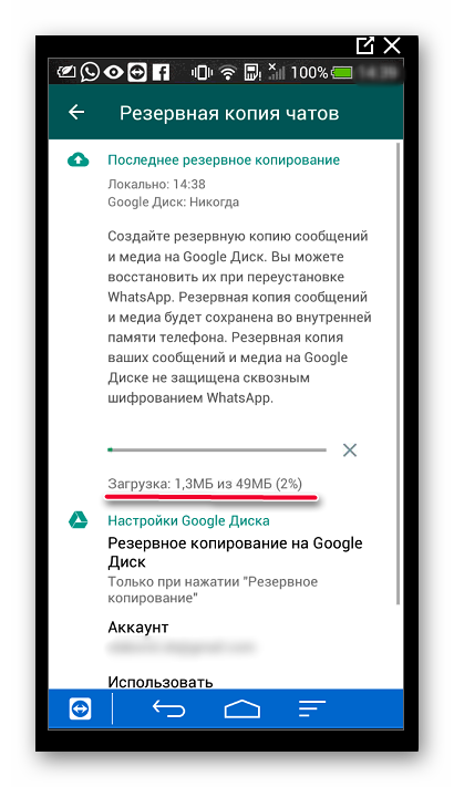 Процесс создания архива сообщений и контактов WhatsApp