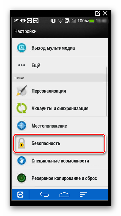Пункт Безопасность в настройках Android