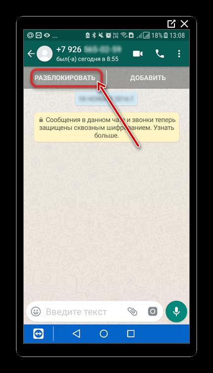 Разблокировать Whatsapp