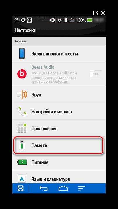 Раздел память устройства Android