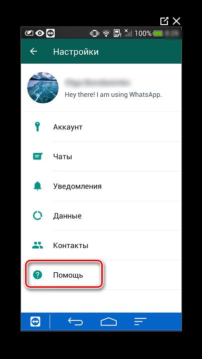 Почему в WhatsApp не отправляет фото или сообщения