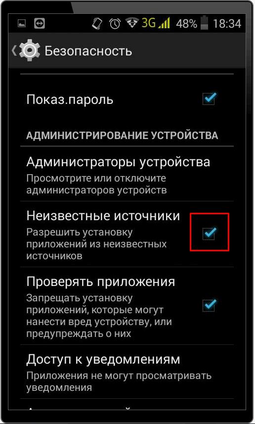Разрешение для установки приложений из непроверенных источников