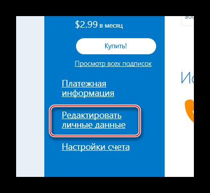 Редактировать личные данные скайп