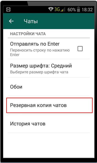 Резервная копия чатов Вотсап