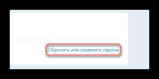 Сбросить или изменить пароль скайп