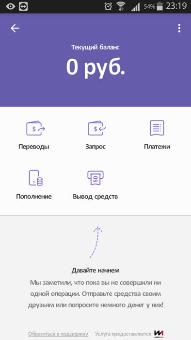 Интерфейс Viber Кошелька