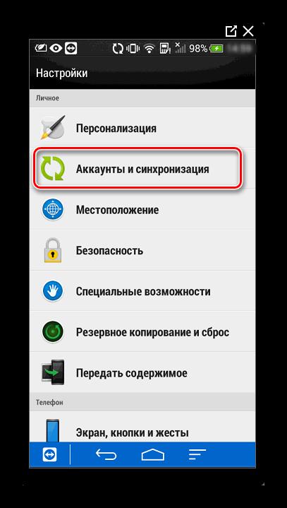 Синхронизация аккаунтов в Андроид