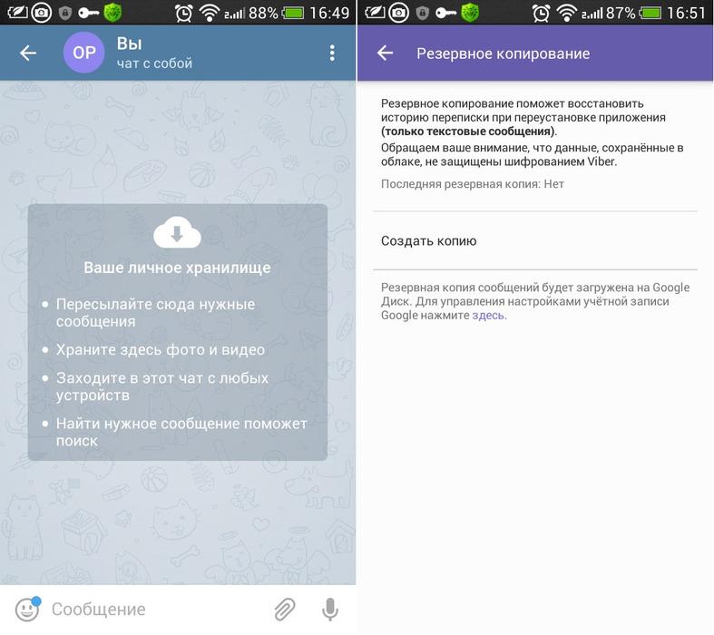 Синхронизация с облачным сервисом в Viber и Telegram