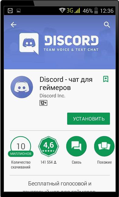 Скачать Discord на телефон