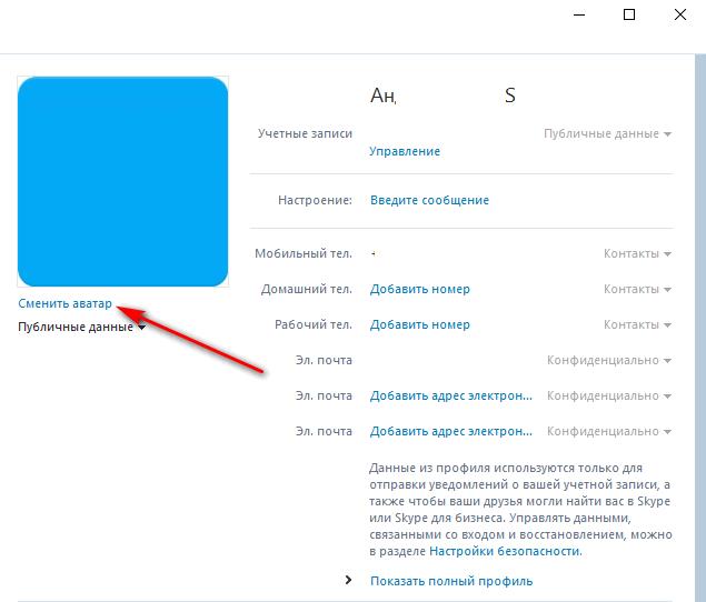 Смена или добавление аватарки в Скайпе
