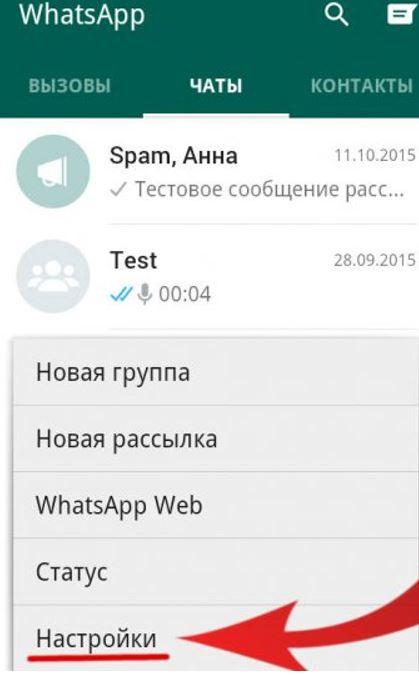 Заходим в настройки WhatsApp