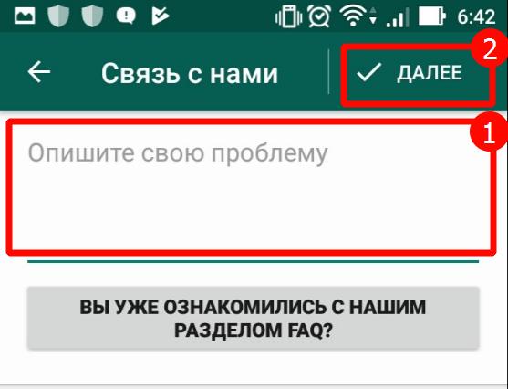 Сообщение в тех. поддержку WhatsApp