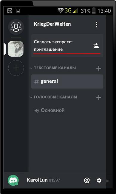 Создание экспрес-приглашения в Discord