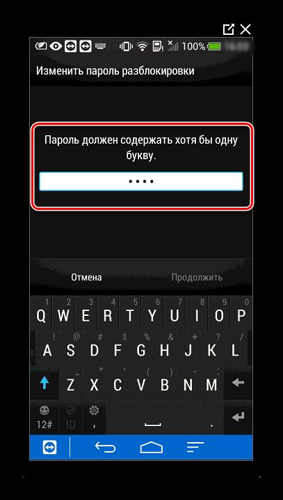 Создание пароля блокировки экрана в Android