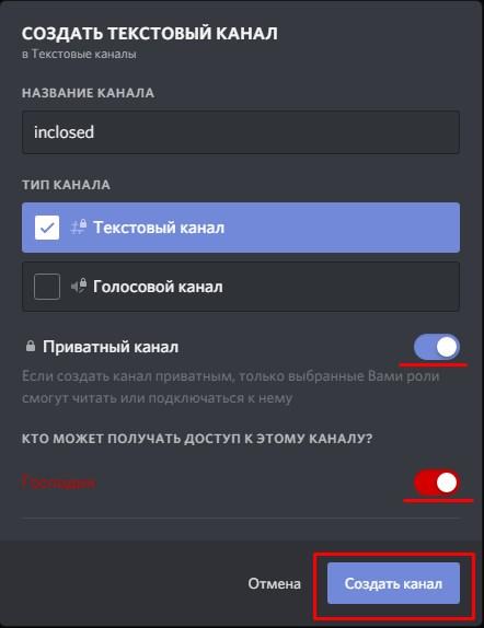 Создание приватной текстовой группы Discord