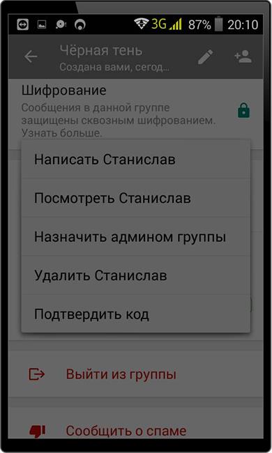 Список действий с участниками чата WhatsApp