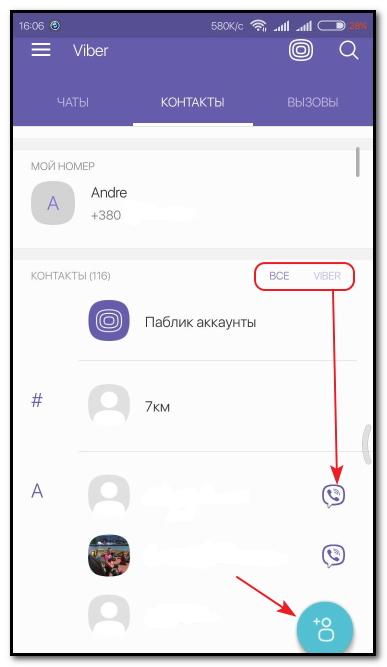 Список контактов полный Viber