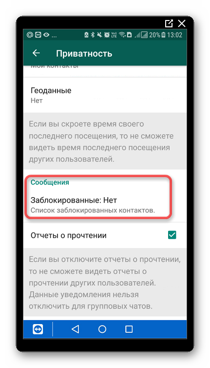 Список заблокированных Whatsapp
