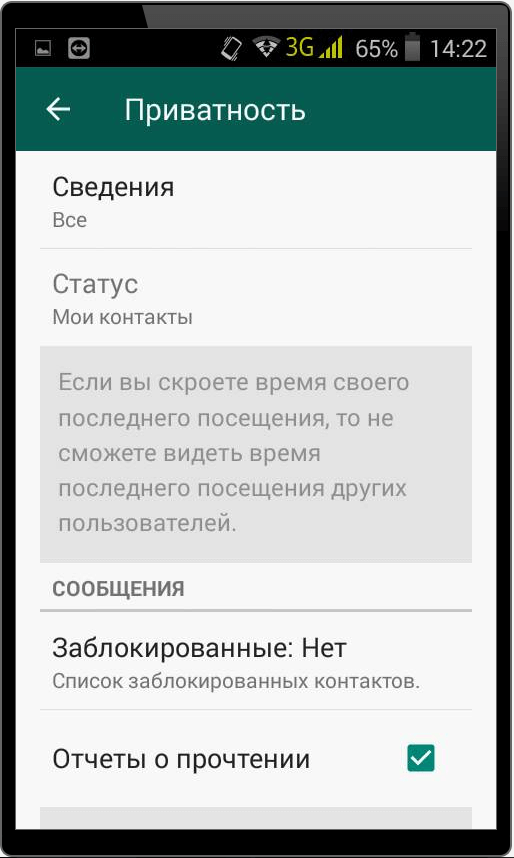 Статус в WhatsApp