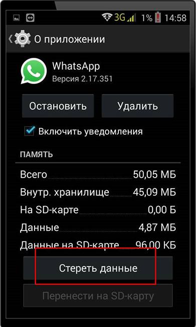 Стереть данные Вотсап