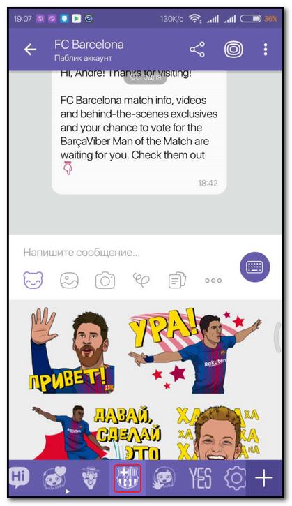 Стикерпак Барселона в чате Viber