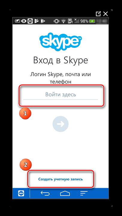 Страница регистрации и входа в учетную запись Skype