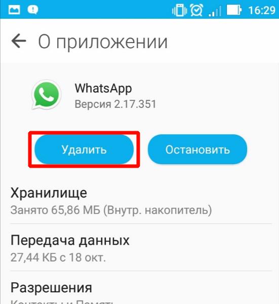 Удаляем WhasApp