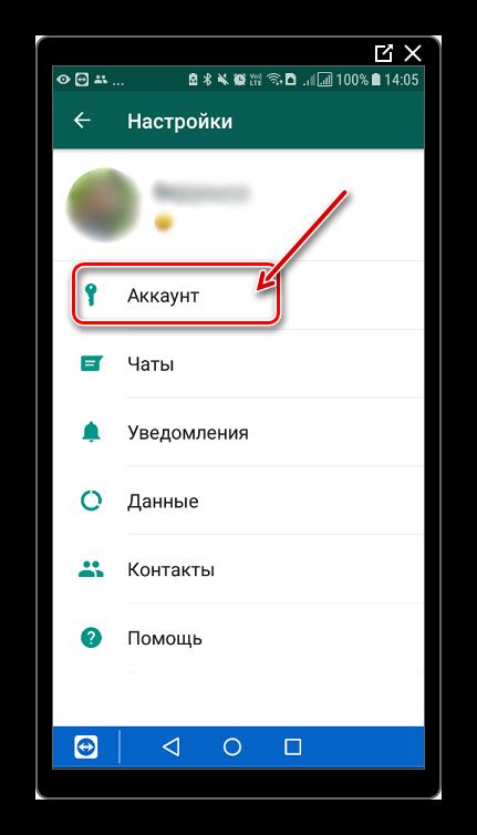 Удаление аккаунта - меню аккаунт в WhatsApp