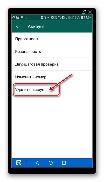 Удаление аккаунта - меню удалить аккаунт в WhatsApp