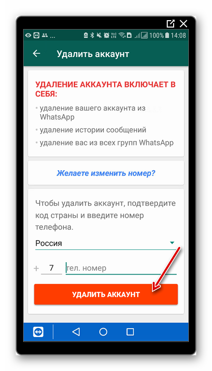 Удаление аккаунта - ввод телефона WhatsApp