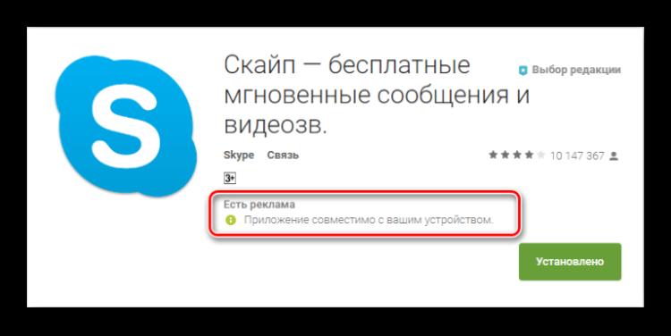 Успешная установка Skype