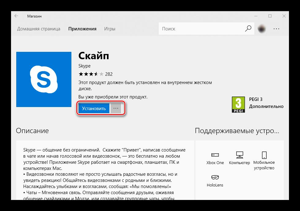 Скачать Скайп бесплатно на компьютер на русском языке