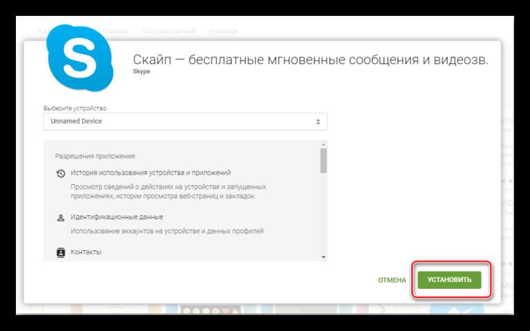 Установка Скайп с ПК