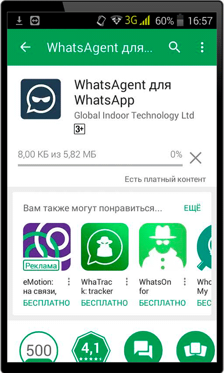 Установка приложения WhatsAgent
