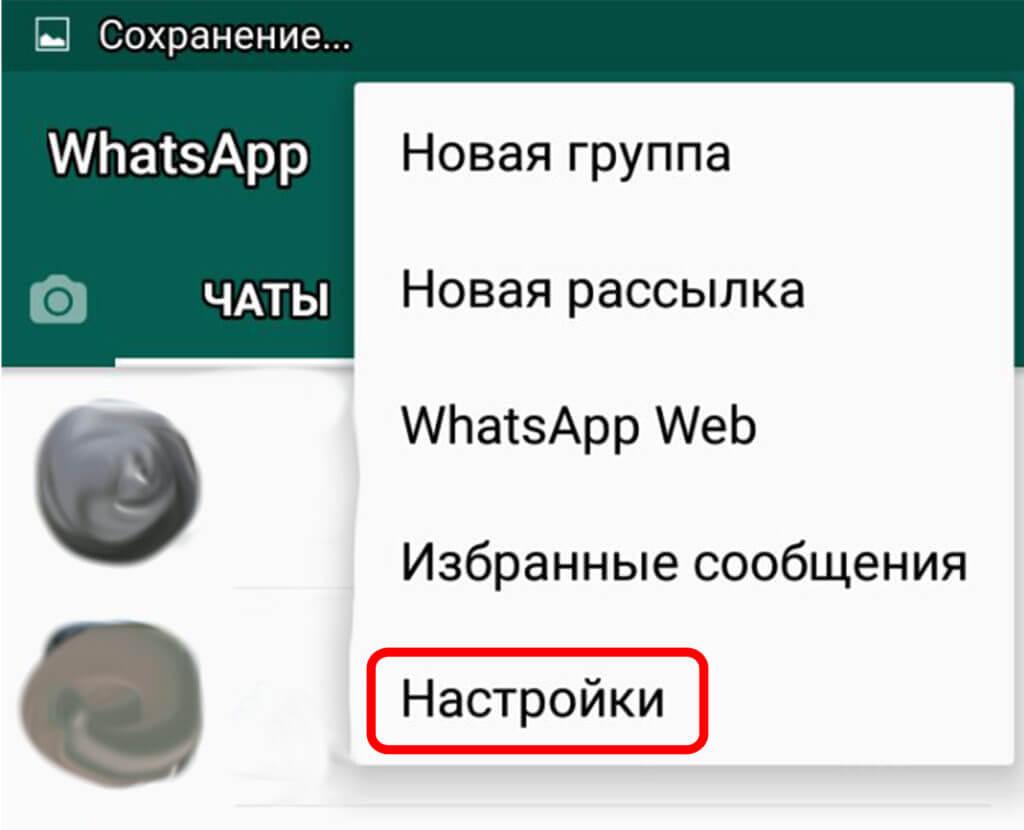 Выбрать пункт настройки WhatsApp