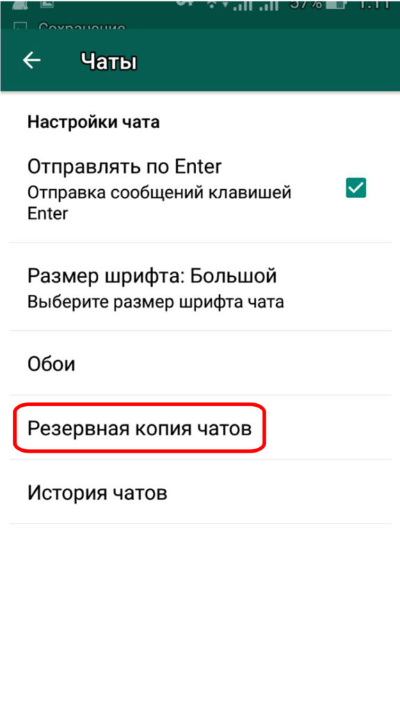 Выбрать резервное копирование чатов WhatsApp