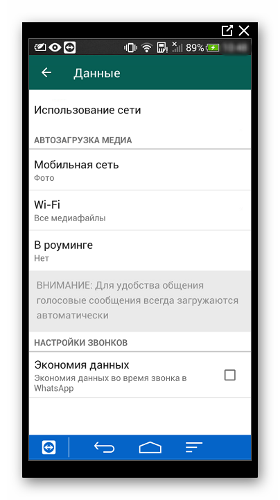 Вкладка Данные WhatsApp
