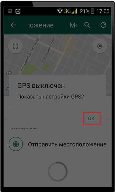 Включение GPS в Ватсап